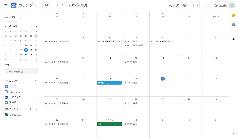 使い方 google カレンダー outlook予定表(カレンダー)の効率的な使い方をご紹介!今すぐやるべき小技