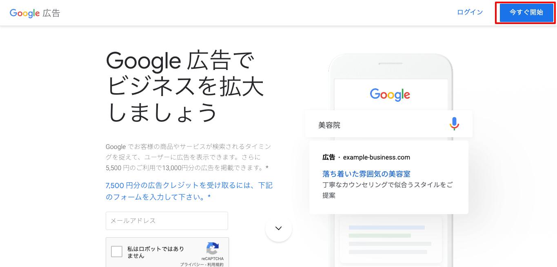 Google広告利用開始